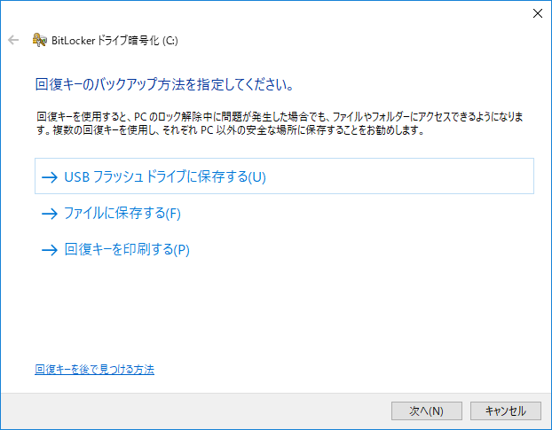 キー 保存 先 bitlocker 回復