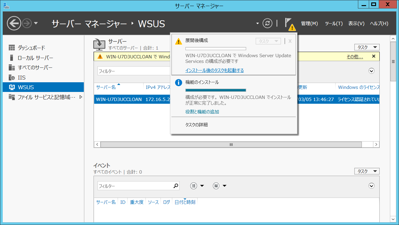 WSUS_Configration_01.png