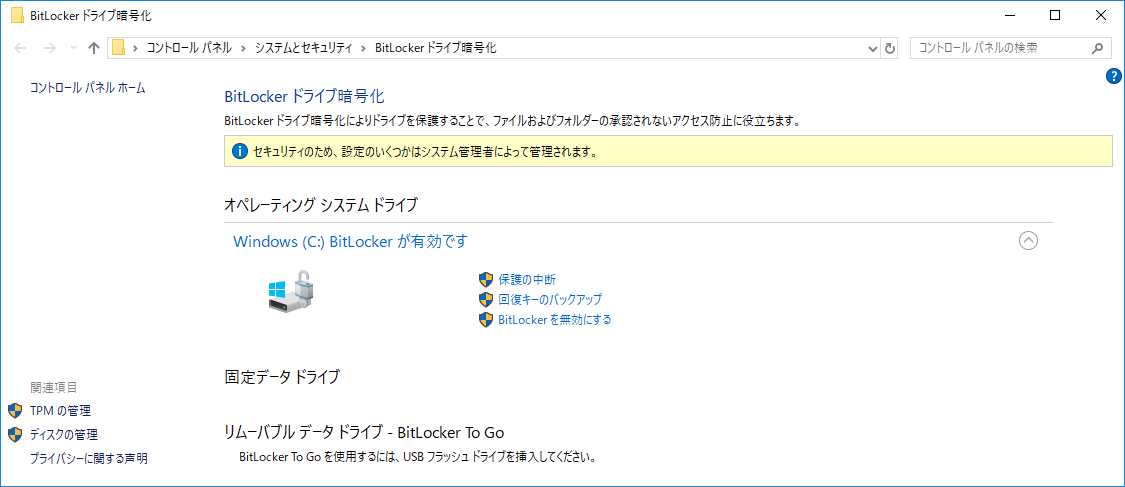 BitLocker_Management.png