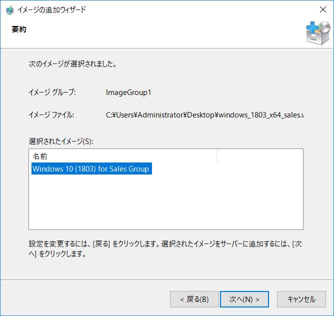Windows展開サービスを使って、Windows 10をクローニング展開するには