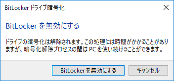 BitLocker_Disable.png