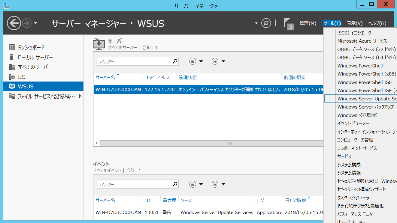 WSUS_Configration_02.png