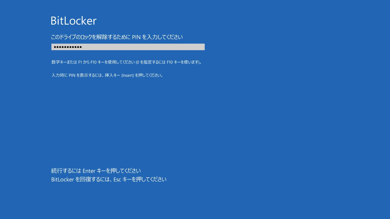 ハードディスク暗号化で、BitLockerを導入する前に確認すべき