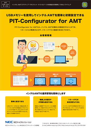 PIT-Configurator for AMT