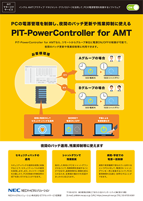 PIT-PowerController for AMT